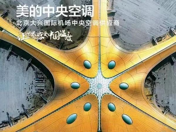 美的中央空调是北京大兴国际机场中央空调供应商