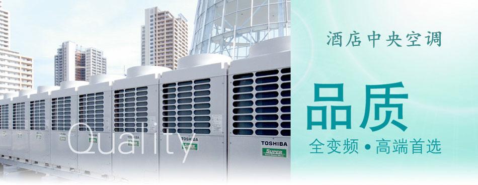 苏州东芝酒店会所商场专用中央空调01