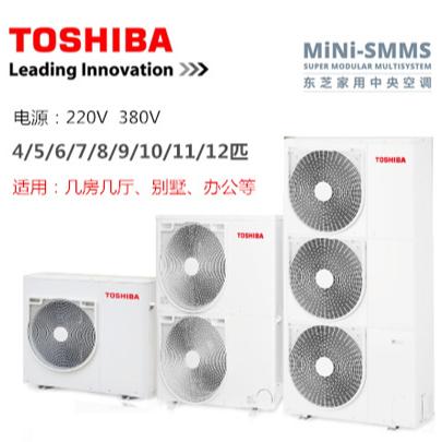 全直流变频东芝中央空调Mini-SMMS系列住宅公寓别墅省电静音舒适