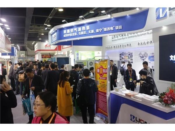 记录:无锡莱恩中央空调亮相第8届中国热泵展