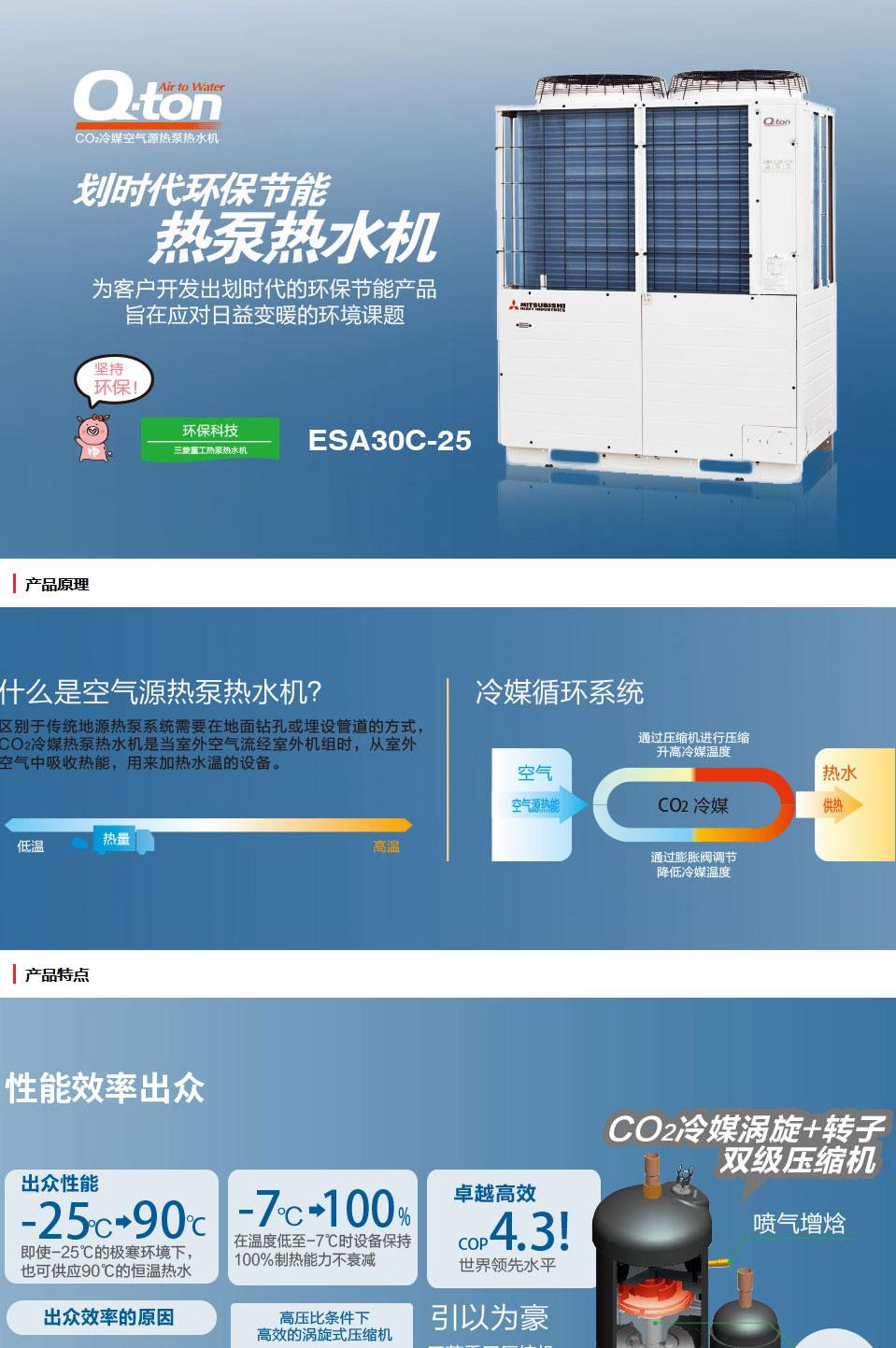 三菱重工冷媒空气源热泵热水机Q-ton_01
