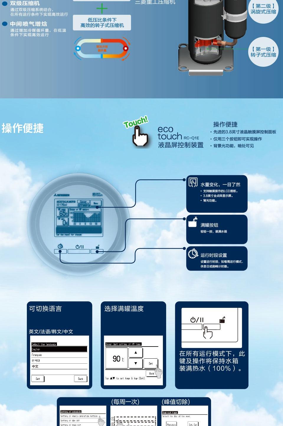 三菱重工冷媒空气源热泵热水机Q-ton_02