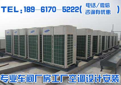 厂房中央空调工程