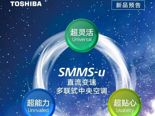 东芝空调:新品预告丨SMMS-u直流变速多联式中央空调