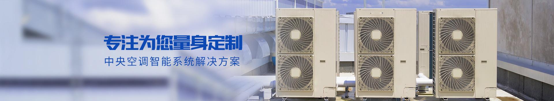 科能专注为您量身定制中央空调智能系统解决方案