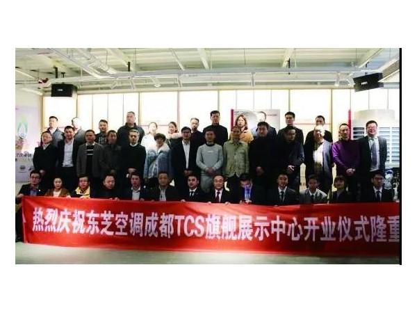 无锡东芝空调成都TCS旗舰展示中心开业仪式隆重举行