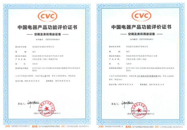 无锡中央空调:海尔中央空调成行业首个同时获得双认证的品牌