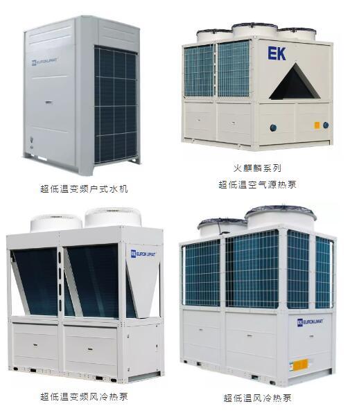 EK空调将携旗下多款空气源热泵产品及相关项目案例亮相2019年中国热泵展1