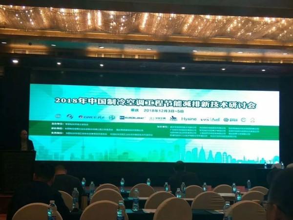 无锡EK中央空调参加2018中国制冷空调工程节能减排新技术研讨会