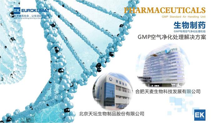 生物制药GMP空气净化处理解决方案