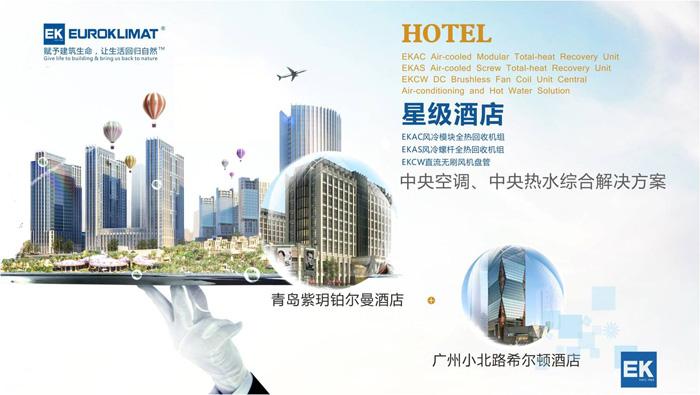 星级酒店EK中央空调解决方案