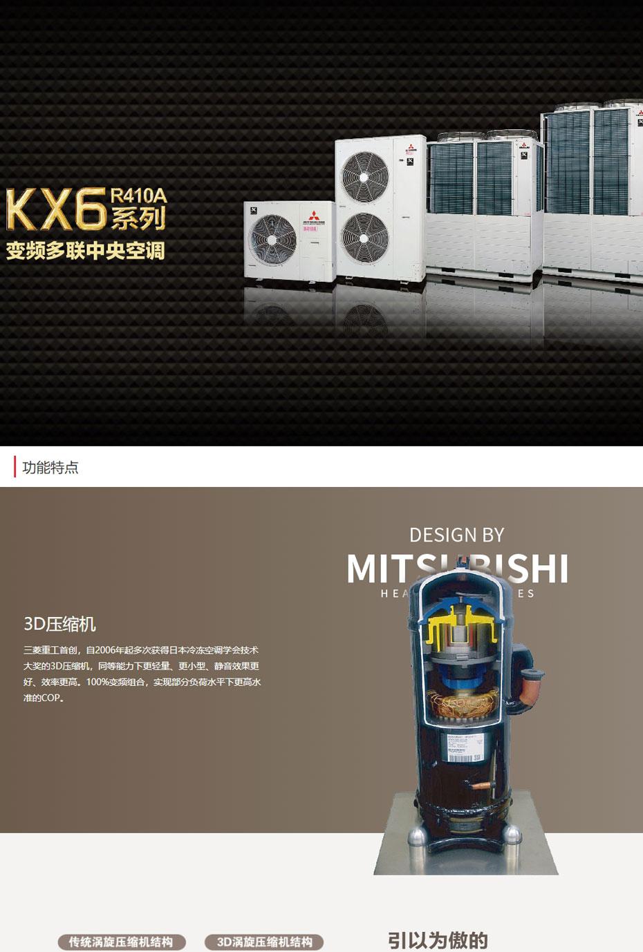 无锡三菱重工中央空调KX6系列_01