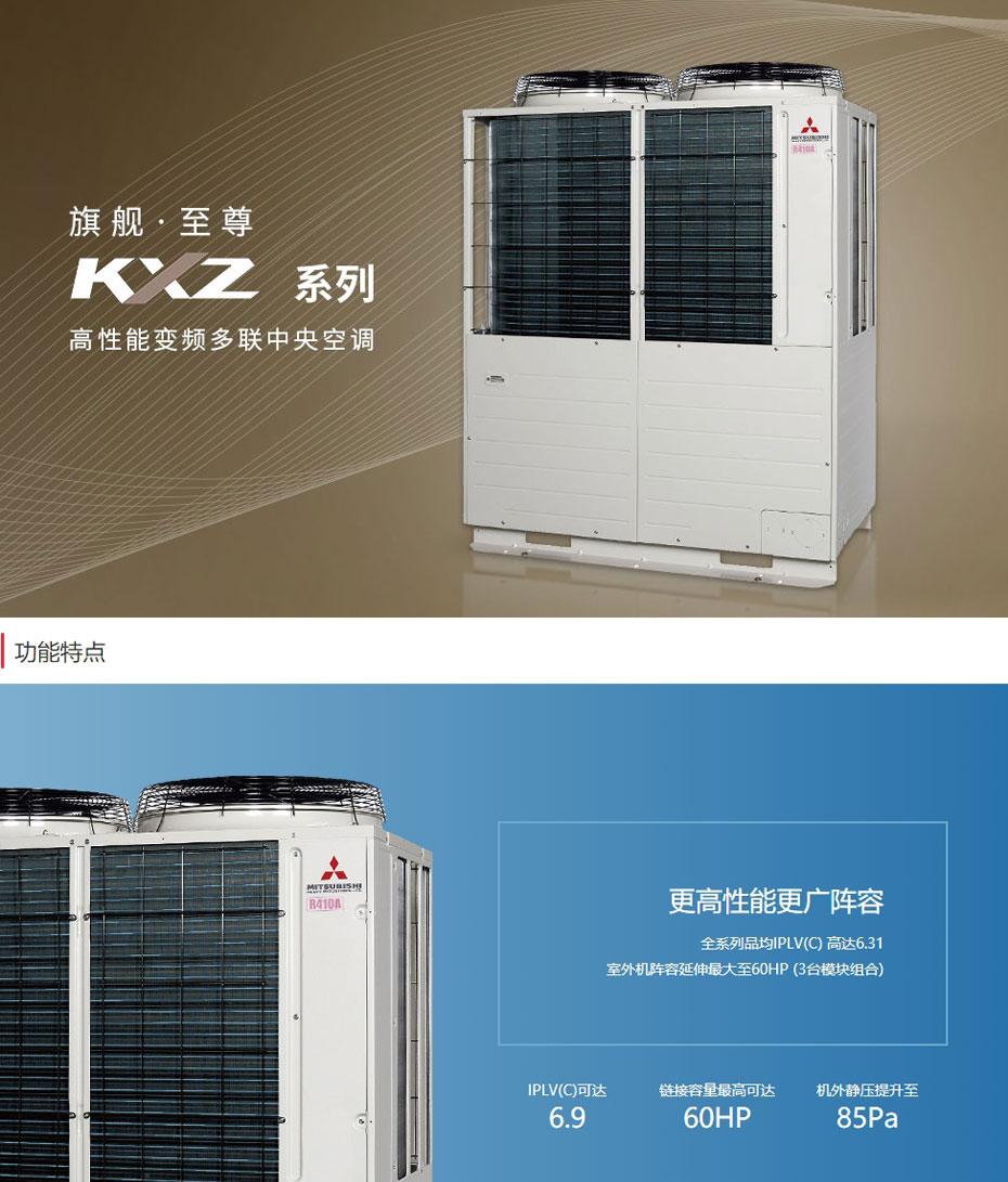 无锡三菱重工中央空调-多联式-KXZ系列_01