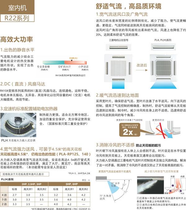 无锡三菱电机中央空调03