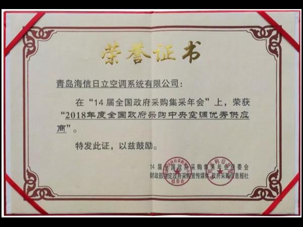 """海信日立喜获 """"2018年度全国政府采购中央空调优秀供应商""""殊荣"""