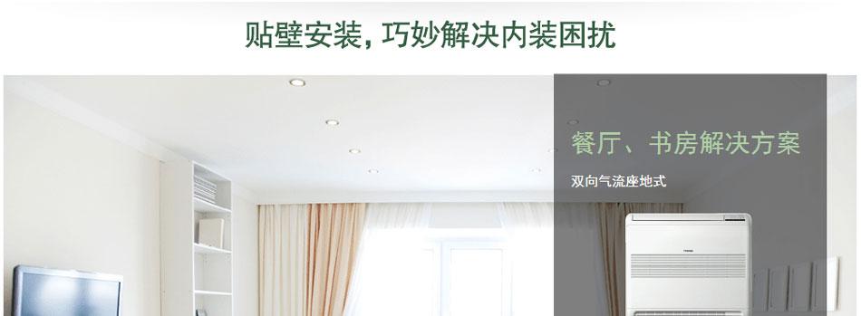 东芝全进口别墅专用中央空调6