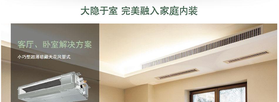 东芝全进口别墅专用中央空调1