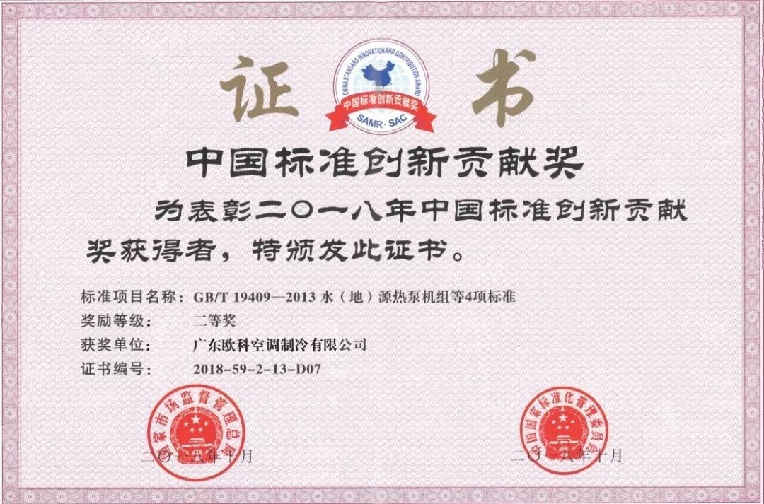 """无锡EK中央空调荣获2018年""""中国标准创新贡献奖"""""""