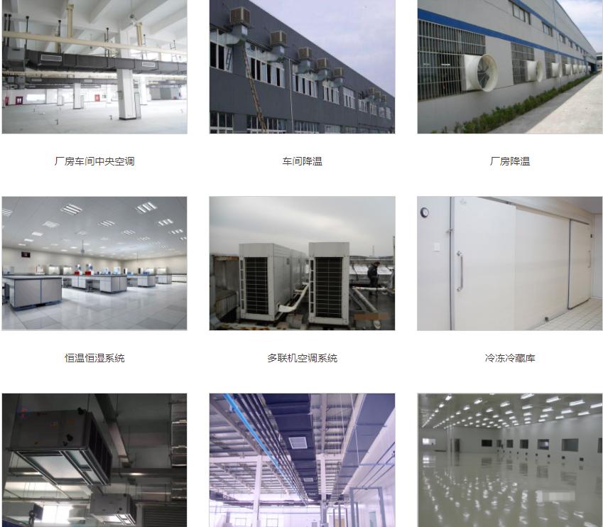 苏州无锡厂房车间工厂工业商用中央空调工程安装专业公司