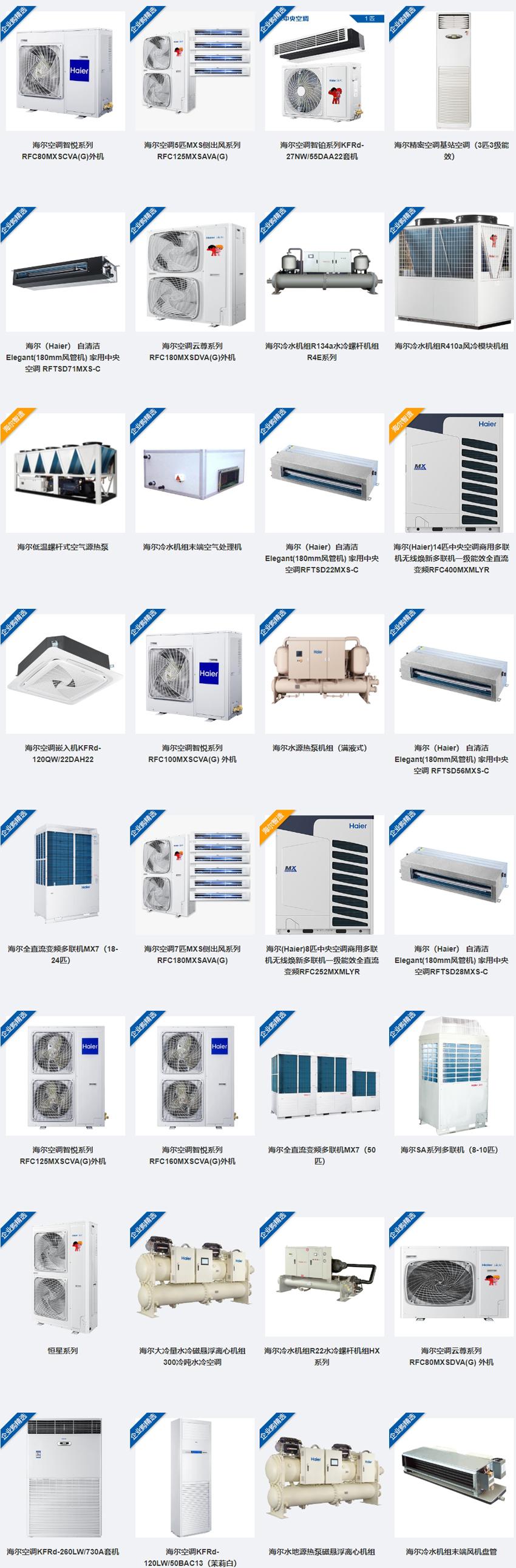 海尔中央空调,海尔中央空调采购,海尔中央空调供应商-海尔企业购_海尔产品采购