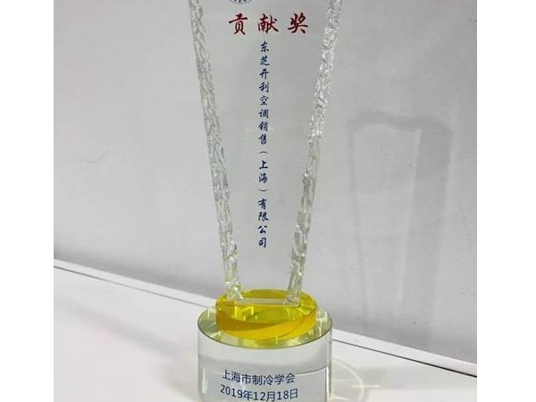 东芝空调荣膺上海市制冷学会贡献奖和第十届理事会副理事长