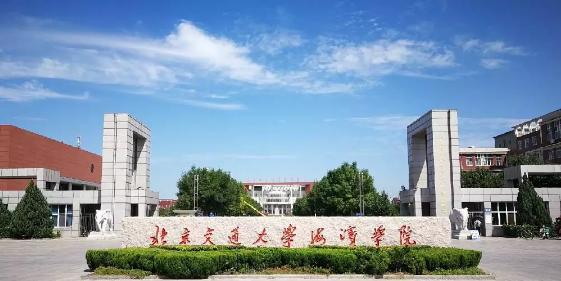 北京交通大学海滨学院选择EK超低温空气源热泵机组