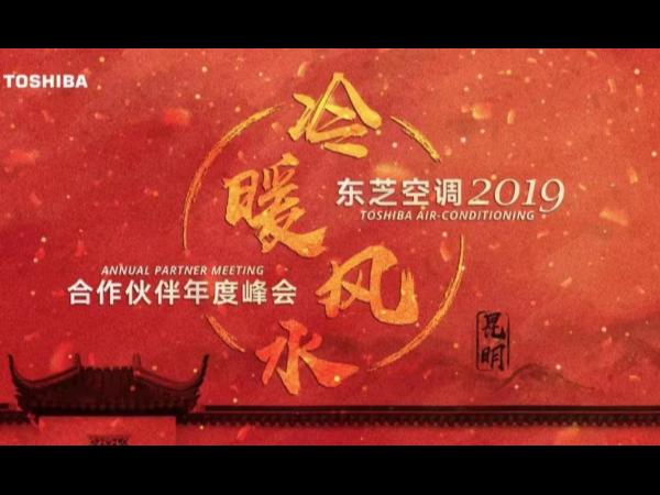 2019东芝空调合作伙伴年度峰会成功召开