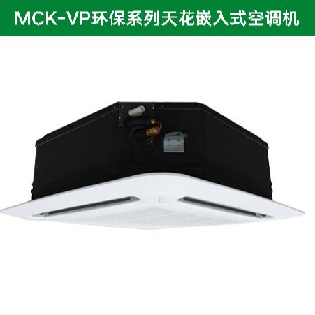 麦克维尔环保系列天花嵌入式空调机