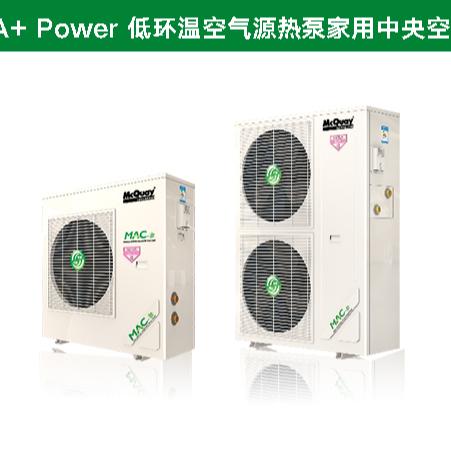 麦克维尔A+系列家用中央空调