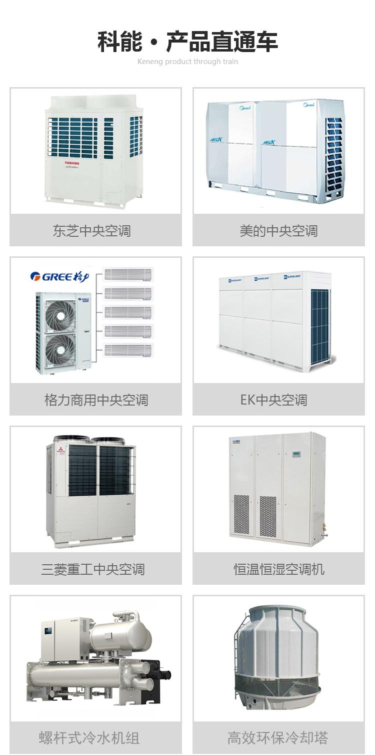 无锡中央空调 - 中央空调改造价格 – 无锡东芝中央空调 –无锡美的中央空调 - 中央空调节能改造
