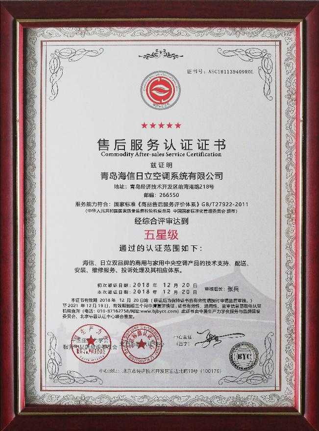 海信日立获五星级售后服务国家标准认证