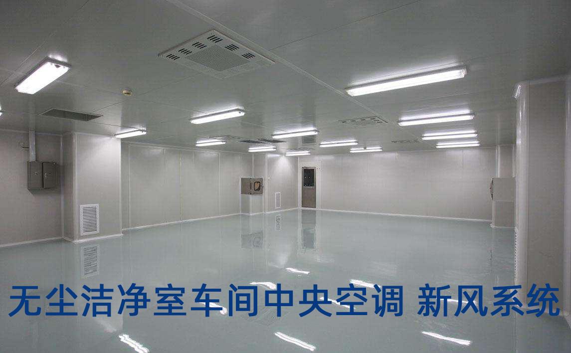 洁净行业(无尘室、洁净室、净化车间、无尘车间)中央空调工程系统