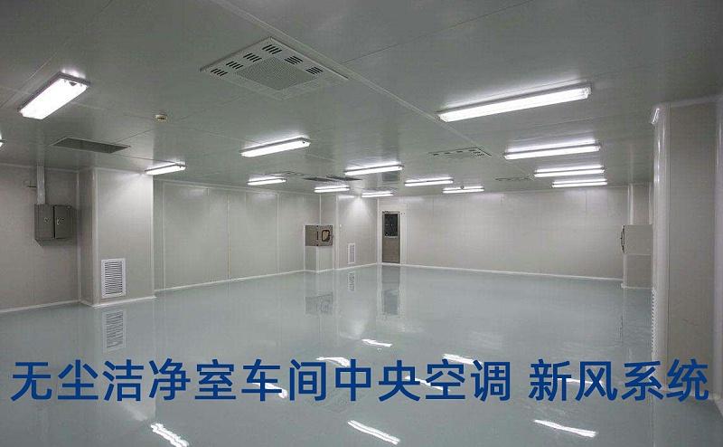 无尘洁净室中央空调