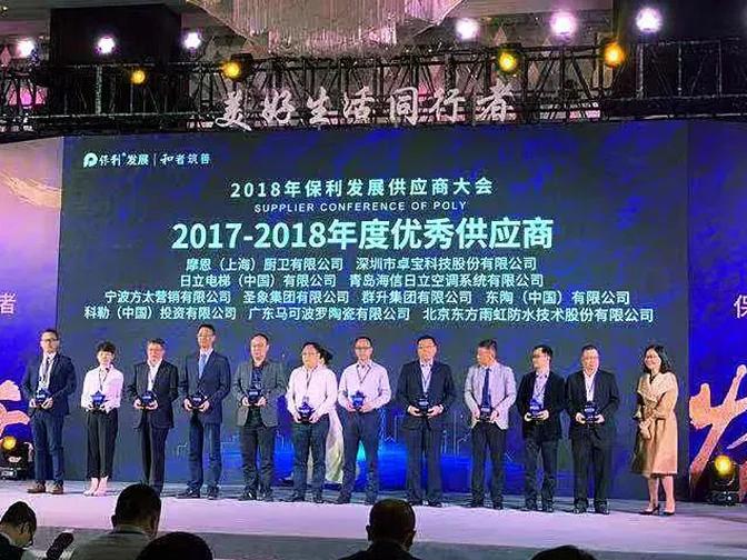 """无锡日立中央空调荣获保利发展""""年度优秀供应商""""称号0"""