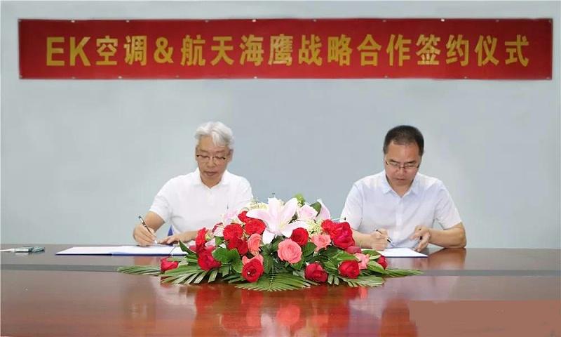 EK与航天海鹰签署战略合作协议